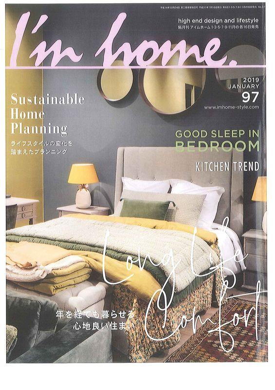 2018年11月16日発売 雑誌「I'm home no.97」に IWATA商品が掲載されました。