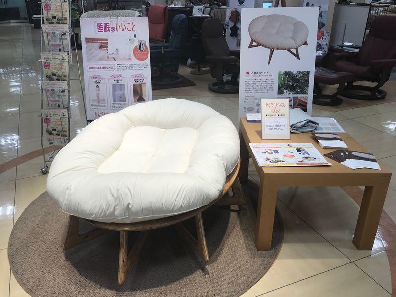 東武百貨店 船橋店 「からだにいいことフェア」開催中です。