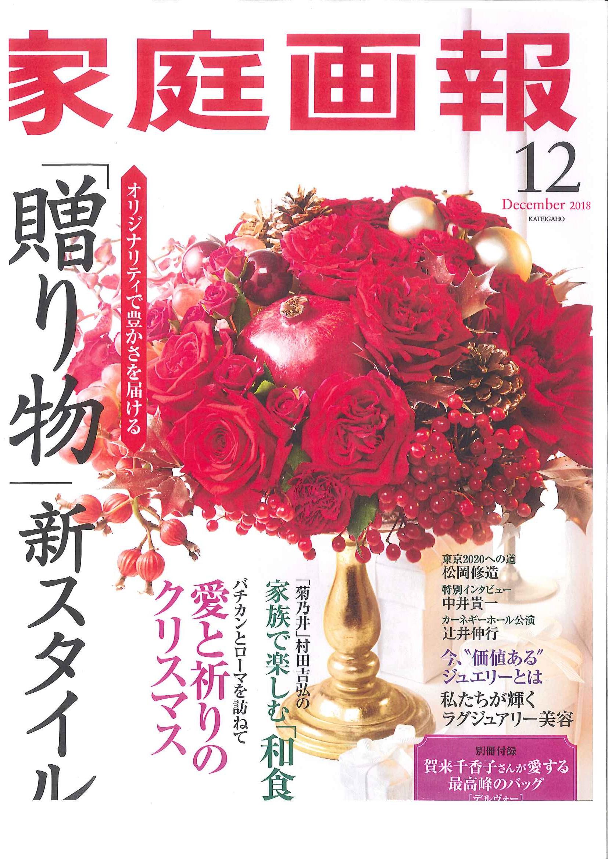 2018年11月1日発売 雑誌「家庭画報 12月号」に人類進化ベッドが掲載されました。