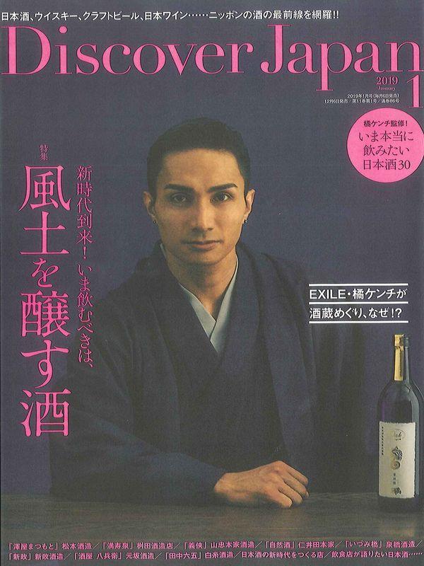 2018年12月6日発売 雑誌「Discover Japan 1月号」にホテル グレートモーニングが掲載されました。