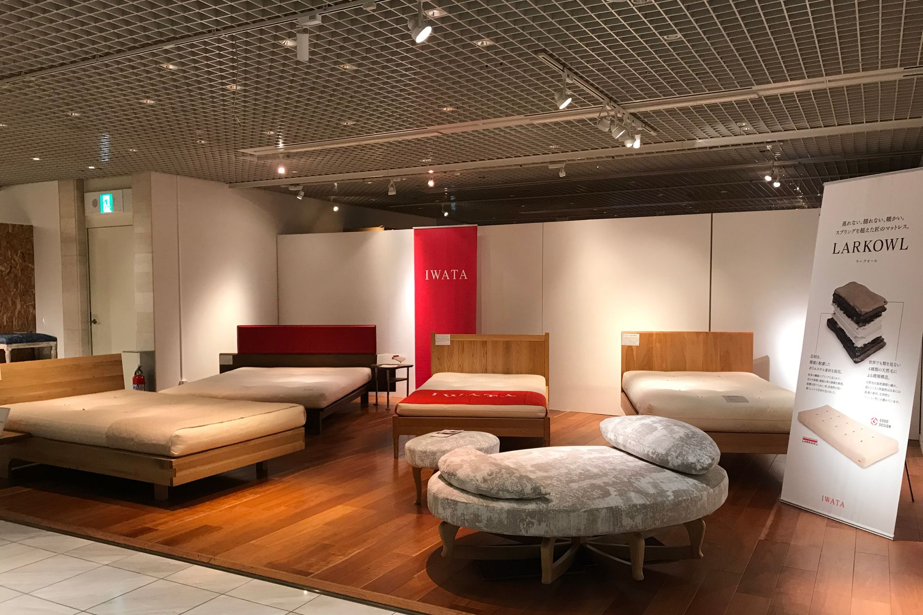 IWATA Bed Collection 開催中