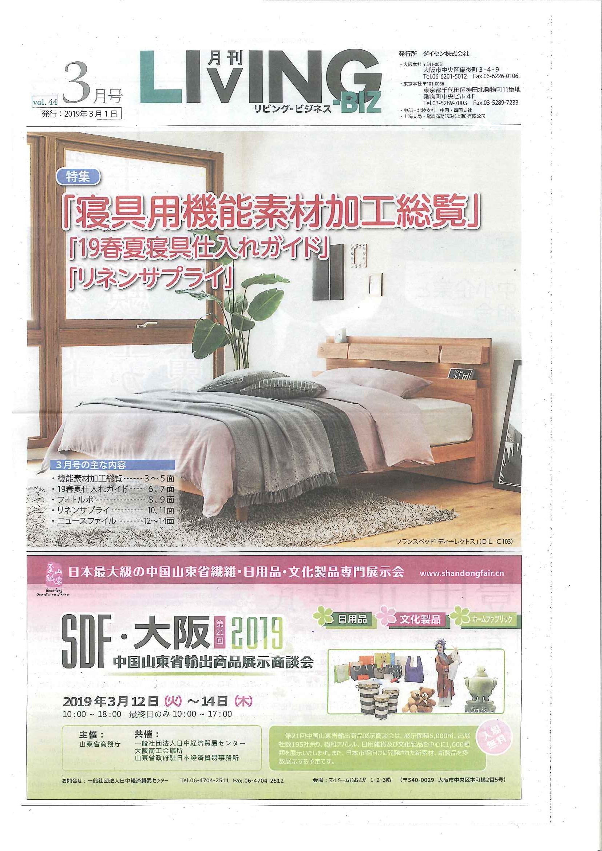 『LIVING-BIZ 3月号』に人類進化ベッドの記事が掲載されました。