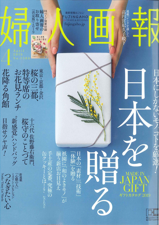 『婦人画報4月号』に人類進化ベッドが掲載されました。
