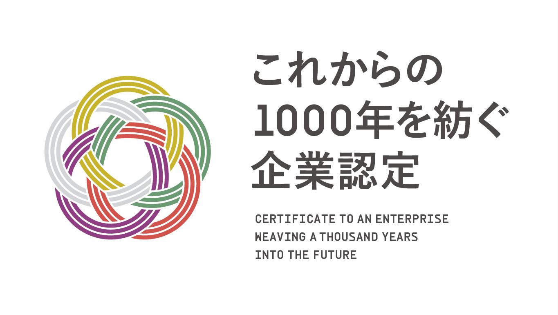 「これからの1000年を紡ぐ企業認定」に認定されました。