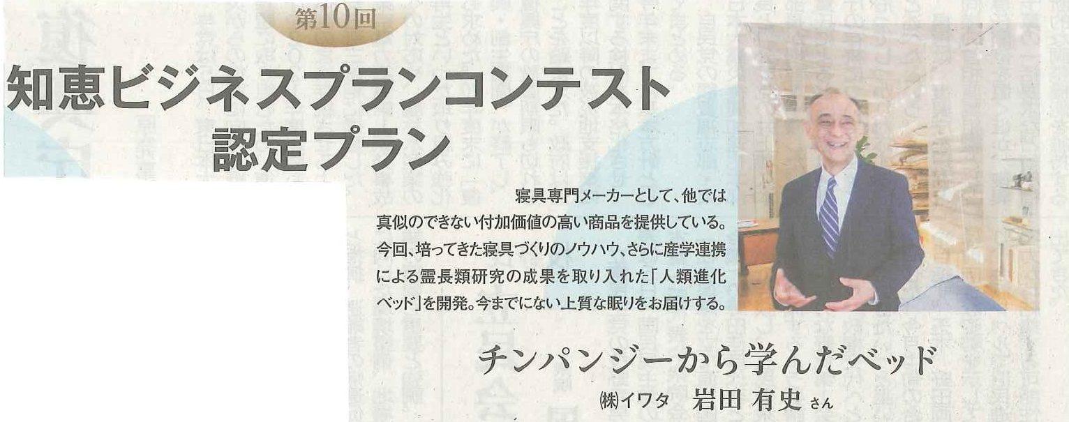 『2019年8月6日発行 京都新聞』に掲載されました。