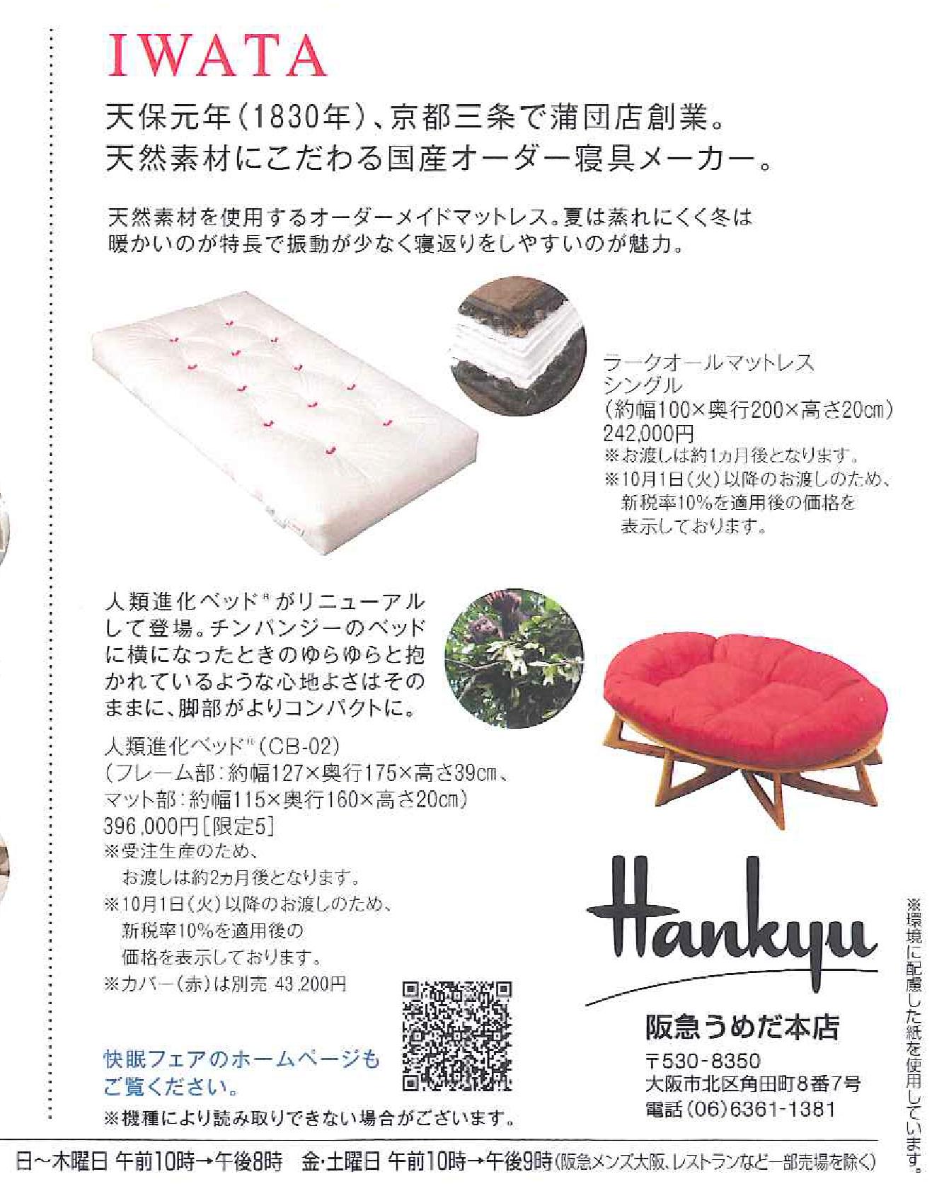 阪急うめだ本店7階 寝具売場にて 「秋の快眠フェア」が開催中