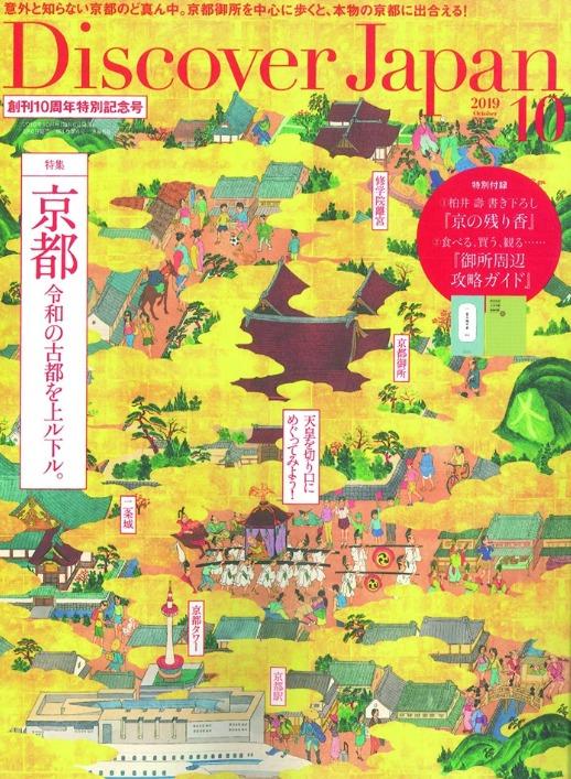 『Discover Japan 10月号』にIWATA寝具、KAGUYA KOKOCHIが掲載されました。