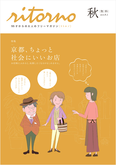 2019年9月1日発行   【ritorno】(リトルノ)秋号に掲載されました!