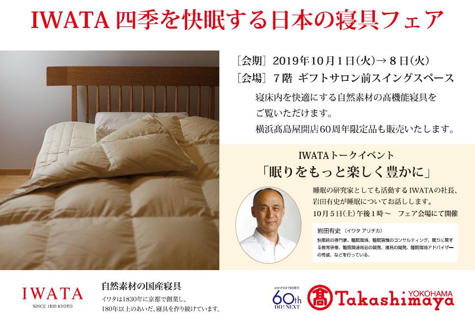 横浜高島屋にて「IWATA 四季を快眠する日本の寝具フェア」が開催中