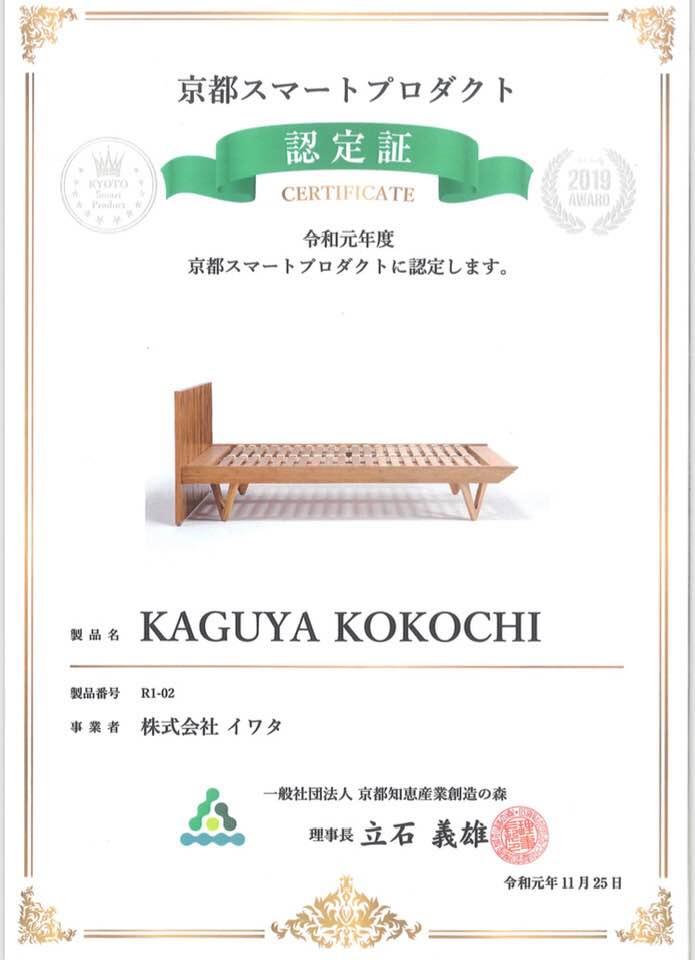 「京都スマートプロダクト」に認定されました。