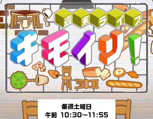 【テレビ出演情報】11月16日放送 KBS京都「キモイリ」に出演致します。
