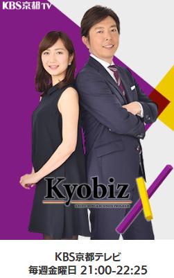 【テレビ出演情報】明日11月8日放送 KBS京都「京bizX」で、弊社社長の岩田が出演致します。