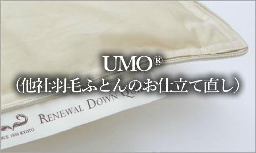 UMO(他社羽毛ふとんのお仕立て直し)