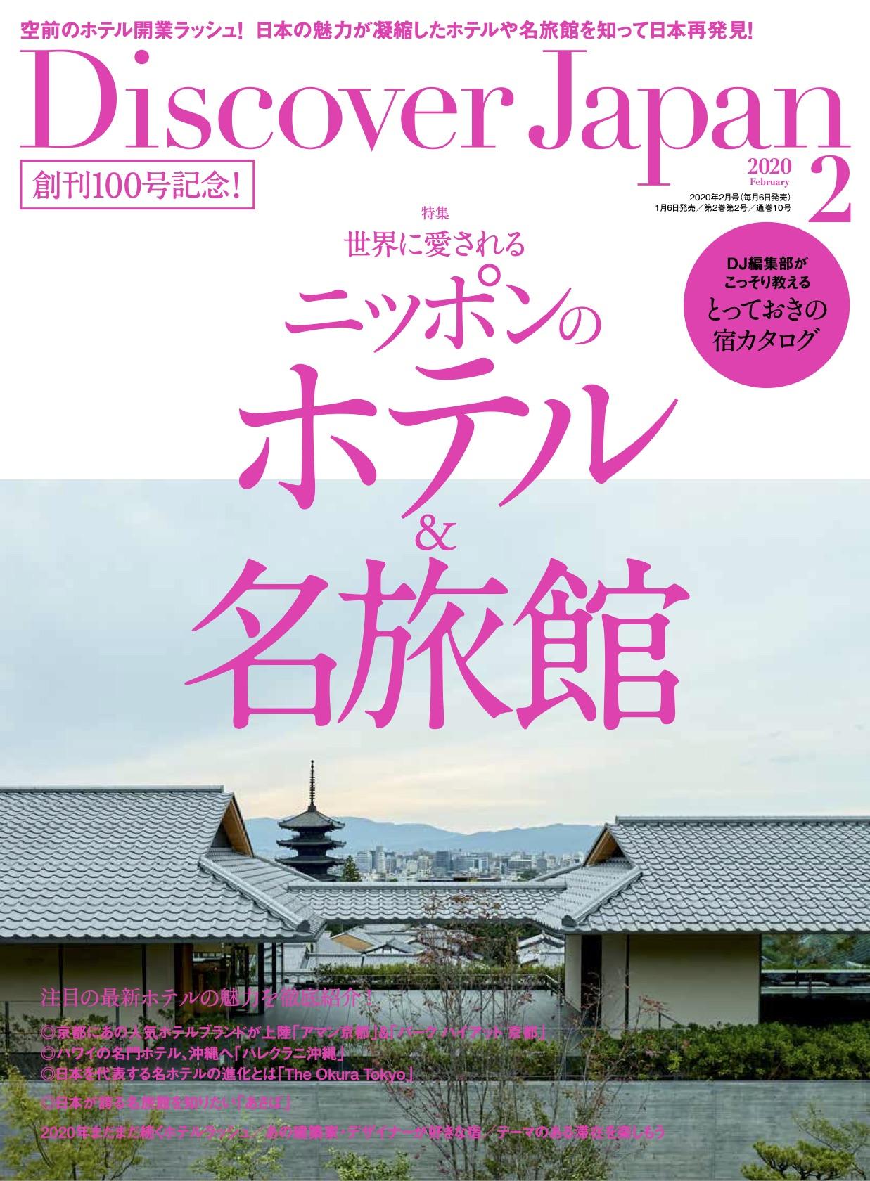 『Discover Japan 2月号』にIWATA寝具が掲載されました。