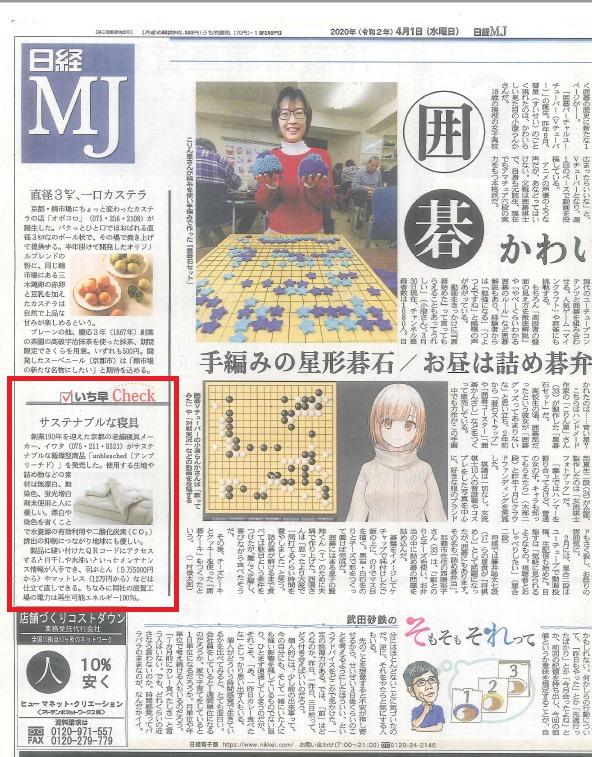【掲載情報】「日経MJ」に掲載されました。