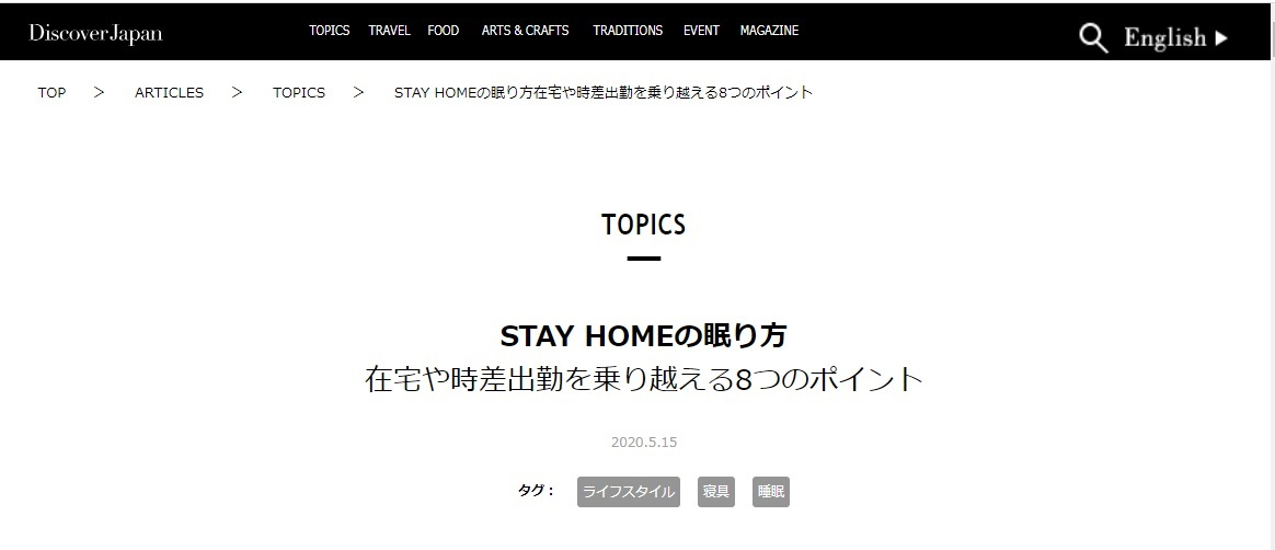『Discover Japan WEB版』にSTAY HOMEの眠り方が掲載されました。