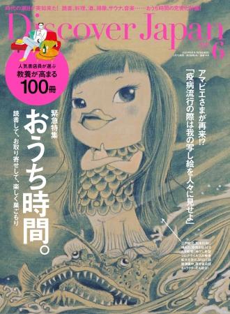 『Discover Japan 6月号』に新ブランドunbleachedが掲載されました。