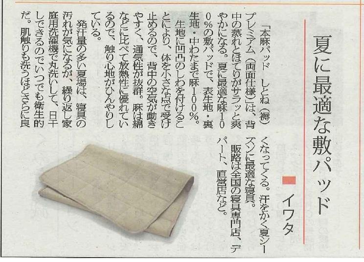 【掲載誌情報】「繊維ニュース」に掲載されました。