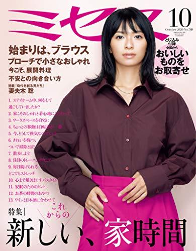 『ミセス10月号』に掲載されました。