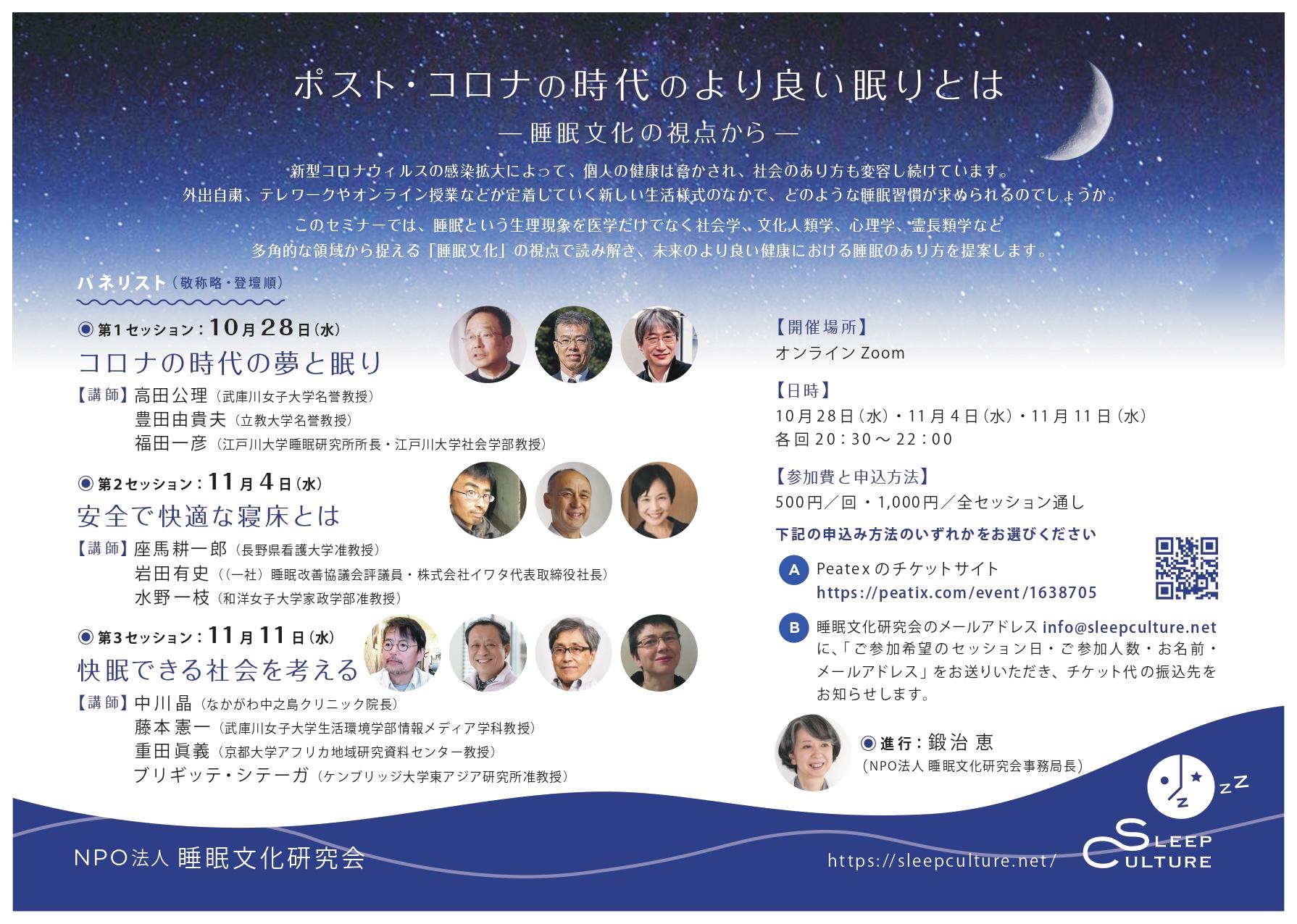 睡眠文化研究会 オンラインセミナーのご案内