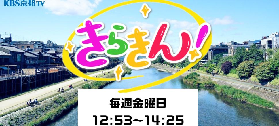 【掲載情報】KBS京都テレビ「きらきん」 内のコーナー「社長の宝もん」にて弊社の代表取締役社長 岩田有史が出演致しました。