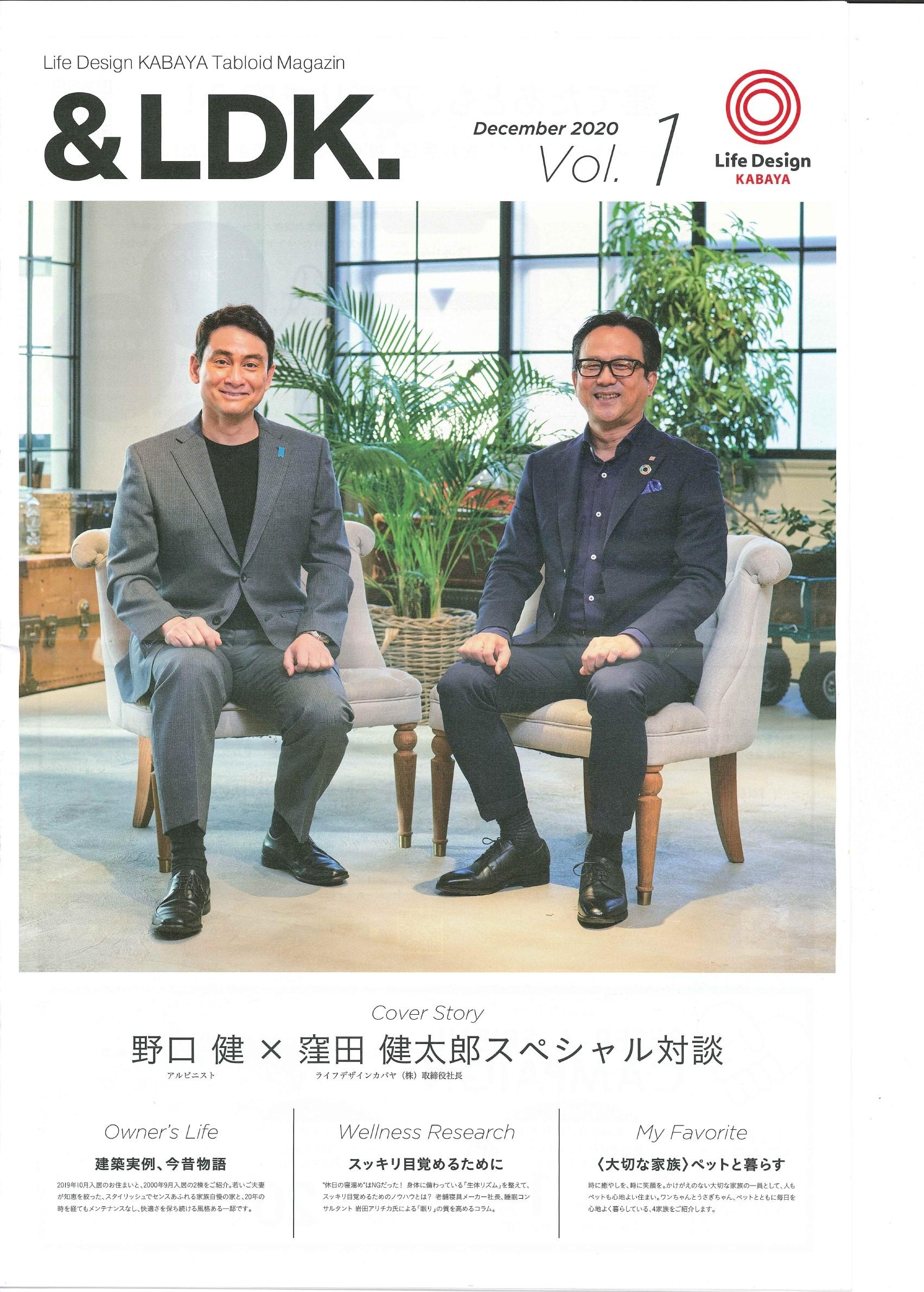 【掲載情報】&LDK. Vol.1に代表取締役社長 岩田アリチカのコラムが掲載