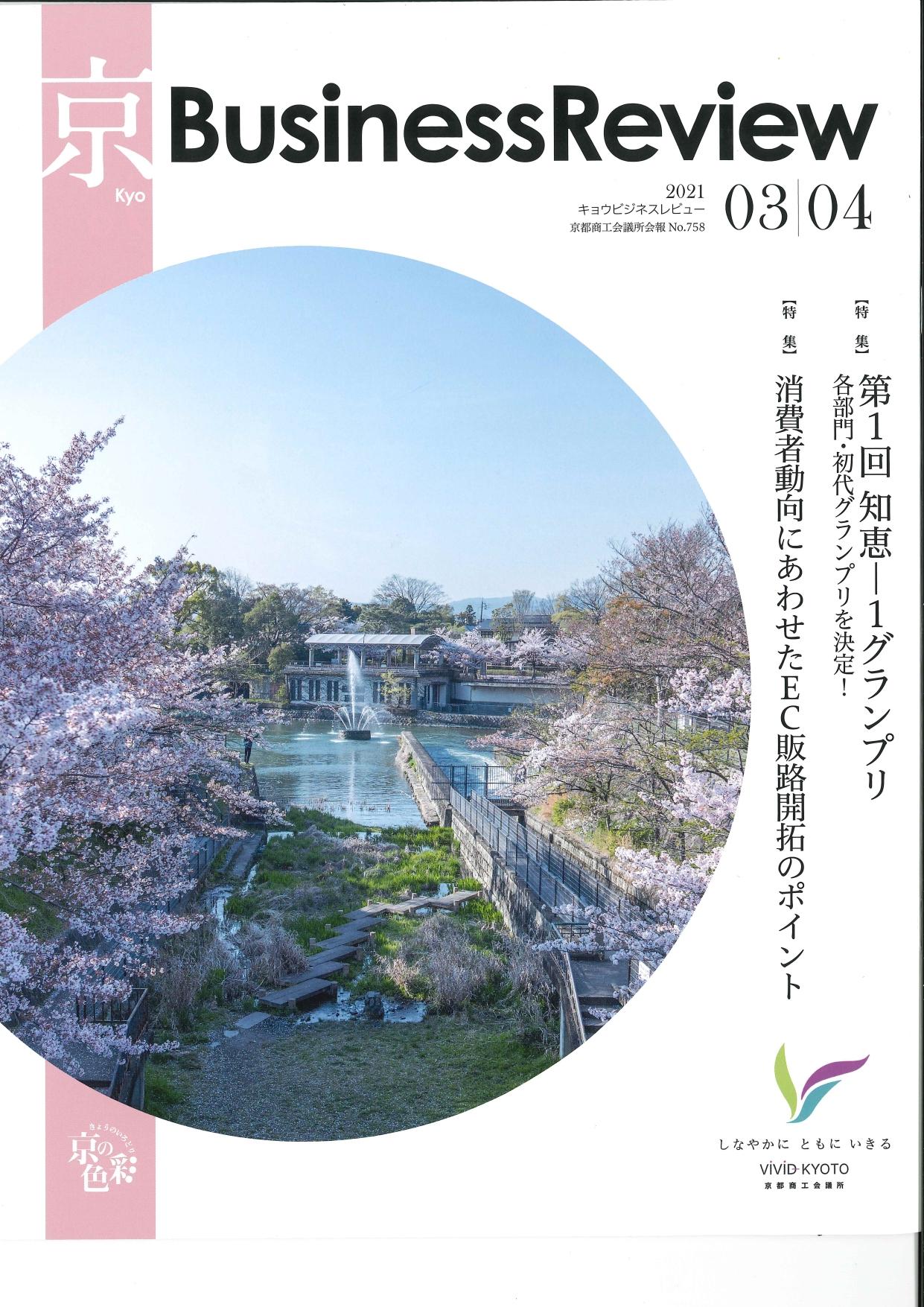 【掲載誌情報】京BusinessReview3-4月号に掲載されました。