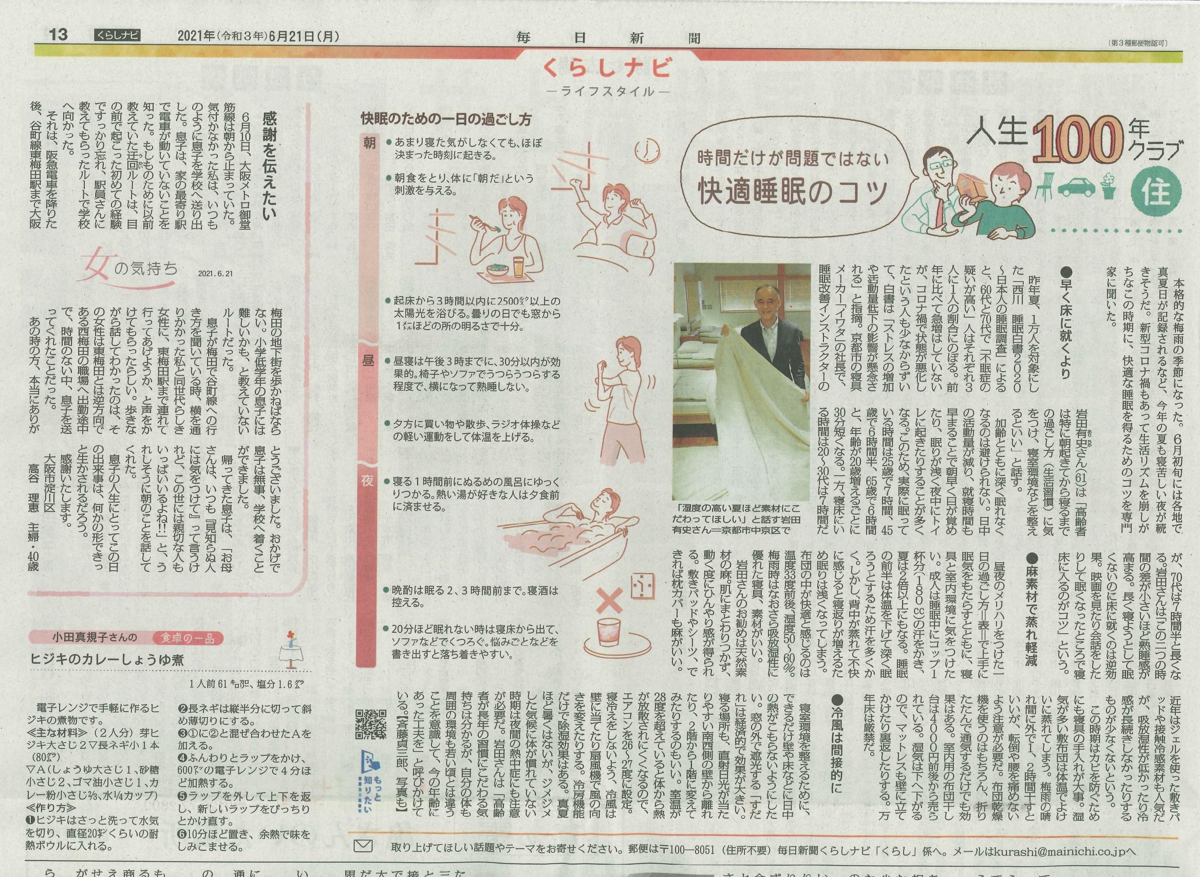 【掲載誌情報】毎日新聞に掲載されました。