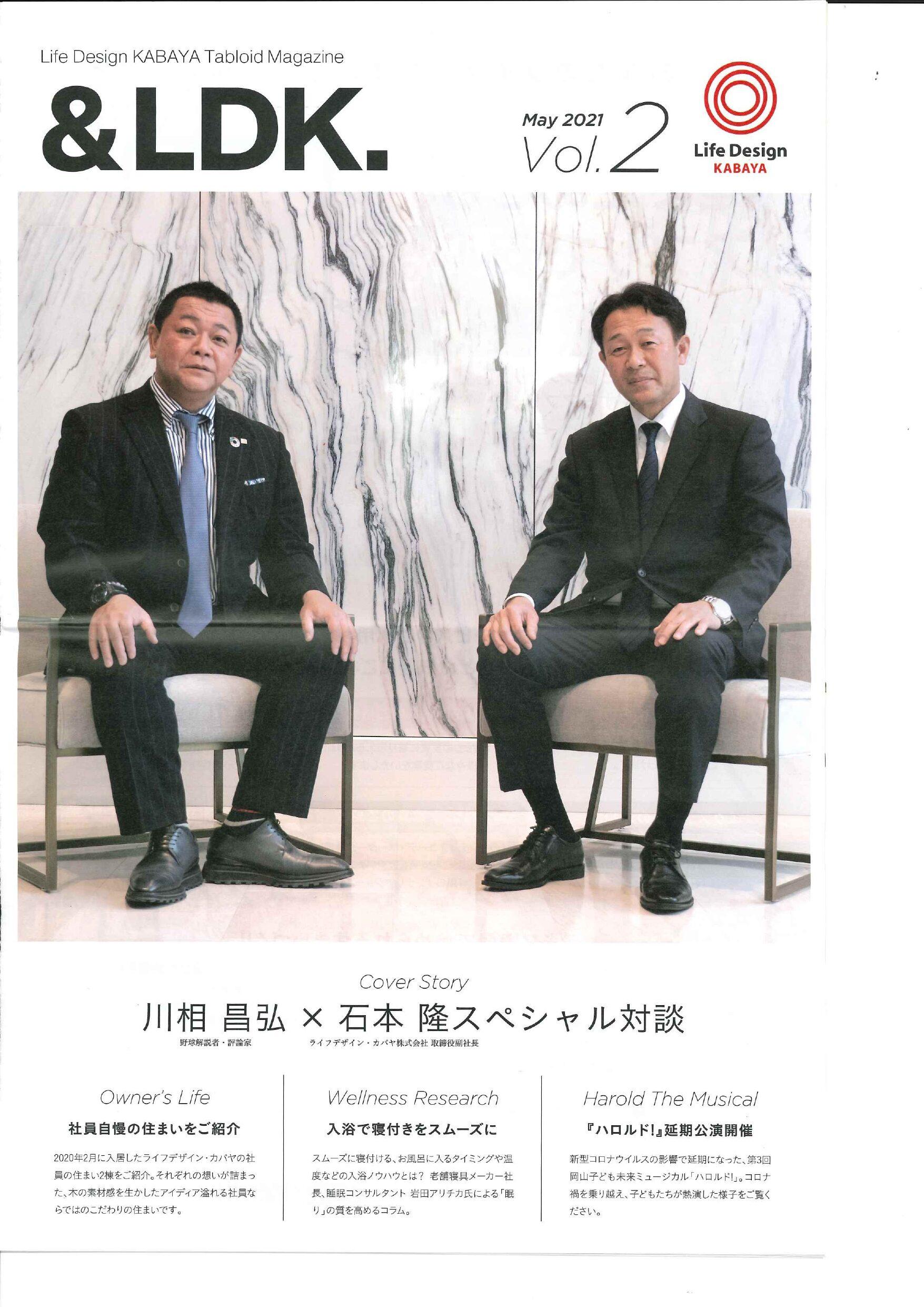 【掲載情報】&LDK. Vol.2 代表取締役社長 岩田アリチカのコラムが掲載